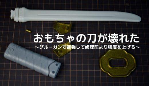 おもちゃの刀が壊れた~グルーガンで補強して修理前より強度を上げる~