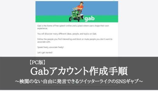 【PC版】Gabアカウント作成手順~検閲のない自由に発言できるツイッターライクのSNSギャブ~
