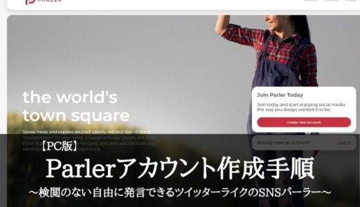 【PC版】Parlerアカウント作成手順~検閲のない自由に発言できるツイッターライクのSNSパーラー~