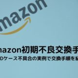 Amazon初期不良交換手順~HDDケース不具合の実例で交換手順を紹介~