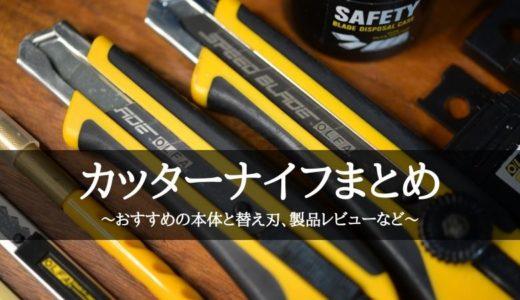 カッターナイフまとめ~おすすめの本体と替え刃、製品レビューなど~