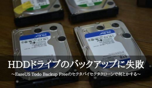 HDDドライブのバックアップに失敗~EaseUS Todo Backup Freeのセクタバイセクタクローンで何とかする~
