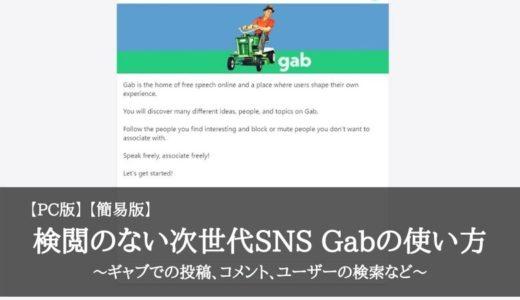 【PC版】検閲のない次世代SNS gabの使い方【簡易版】~ギャブでの投稿、コメント、ユーザーの検索など~