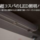 超コスパのLED照明バー~取り付け簡単のLED照明で暗いクローゼットを何とかする~