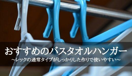 おすすめのバスタオルハンガー~レックの通常タイプがしっかりした作りで使いやすい~