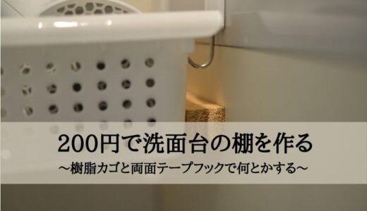 200円で洗面台の棚を作る~樹脂カゴと両面テープフックで何とかする~