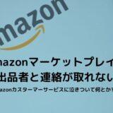 Amazonマーケットプレイス出品者と連絡が取れない~Amazonカスターマーサービスに泣きついて何とかする~