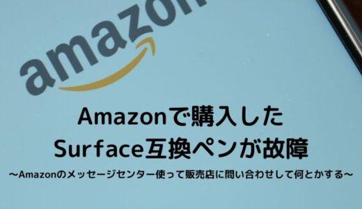 Amazonで購入したSurface互換ペンが故障~Amazonのメッセージセンター使って販売店に問い合わせして何とかする~