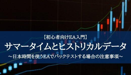 【初心者向けEA入門】サマータイムとヒストリカルデータ~日本時間を使うEAでバックテストする場合の注意事項~