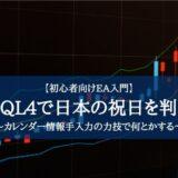 【初心者向けEA入門】MQL4で日本の祝日を判定~カレンダー情報手入力の力技で何とかする~