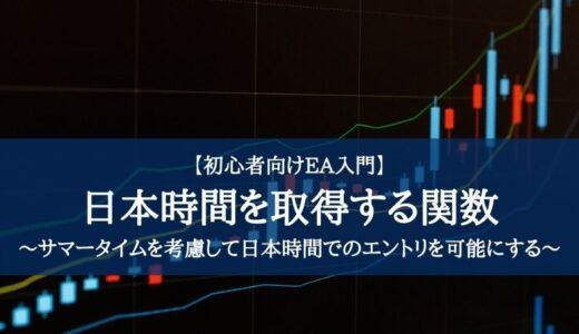 【初心者向けEA入門】日本時間を取得する関数~サマータイムを考慮して日本時間でのエントリを可能にする~