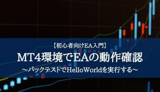 【初心者向けEA入門】MT4環境でEAの動作確認~バックテストでHelloWorldを実行する~