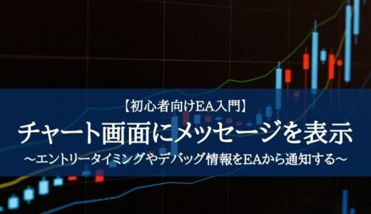 【初心者向けEA入門】チャート画面にメッセージを表示~エントリータイミングやデバッグ情報をEAから通知する~