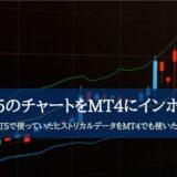 MT5のチャートをMT4にインポート~MT5で使っていたヒストリカルデータをMT4でも使いたい~