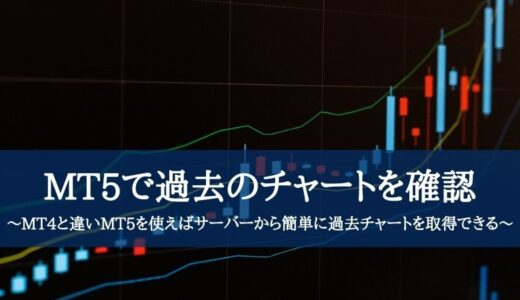MT5で過去のチャートを確認~MT4と違いMT5を使えばサーバーから簡単に過去チャートを取得できる~