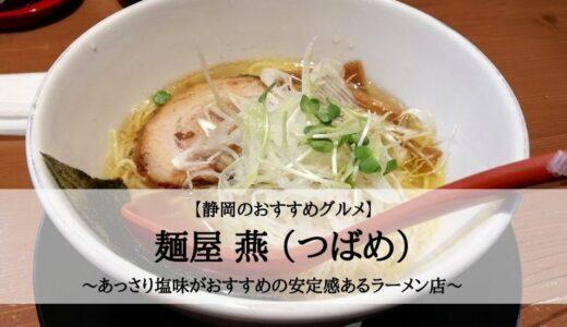 【静岡のおすすめグルメ】麺屋 燕 (つばめ)~あっさり塩味がおすすめの安定感あるラーメン店~
