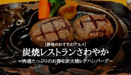 【静岡のおすすめグルメ】炭焼レストランさわやか~肉感たっぷりのお得な炭火焼レアハンバーグ~