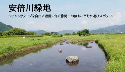 安倍川緑地~テントやタープを自由に設置できる静岡市の無料こども水遊びスポット~