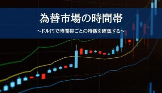 為替市場の時間帯~ドル円で時間帯ごとの特徴を確認する~