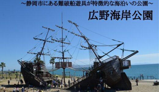 広野海岸公園~静岡市にある難破船遊具が特徴的な海沿いの公園~