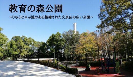 教育の森公園~じゃぶじゃぶ池のある整備された文京区の広い公園~