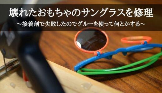 壊れたおもちゃのサングラスを修理~接着剤で失敗したのでグルーを使って何とかする~