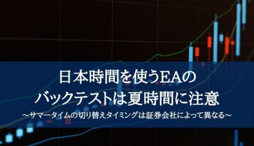 日本時間を使うEAのバックテストは夏時間に注意~サマータイムの切り替えタイミングは証券会社によって異なる~
