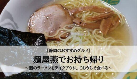 【静岡のおすすめグルメ】麺屋燕でお持ち帰り~燕のラーメンをテイクアウトしておうちで食べる~