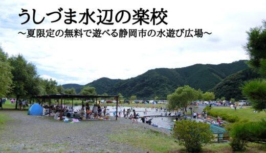 うしづま水辺の楽校~夏限定の無料で遊べる静岡市の水遊び広場~