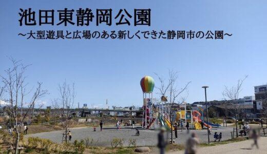 池田東静岡公園~大型遊具と広場のある新しくできた静岡市の公園~