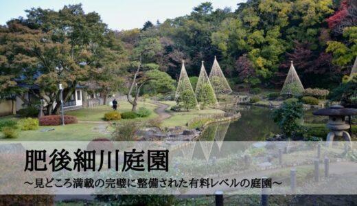 肥後細川庭園~見どころ満載の完璧に整備された有料レベルの庭園~