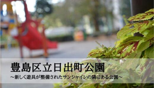 豊島区立日出町公園~新しく遊具が整備されたサンシャインの隣にある公園~