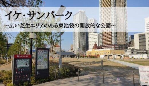 イケ・サンパーク(IKE・SUNPARK)~広い芝生エリアのある東池袋の開放的な公園~