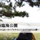 葛西臨海公園~都内から近いカップルや大人におすすめな公園~
