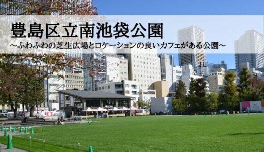 豊島区立南池袋公園~ふわふわの芝生広場とロケーションの良いカフェがある公園~