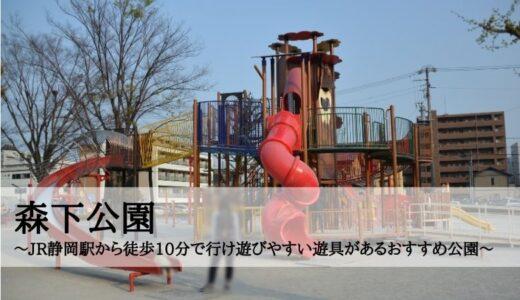 森下公園~JR静岡駅から徒歩10分で行け遊びやすい遊具があるおすすめ公園~
