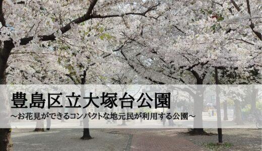 豊島区立大塚台公園~お花見ができるコンパクトな地元民が利用する公園~