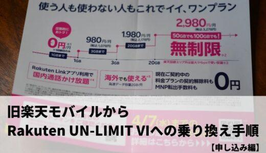 旧楽天モバイルからRakuten UN-LIMIT VIへの乗り換え手順【申し込み編】