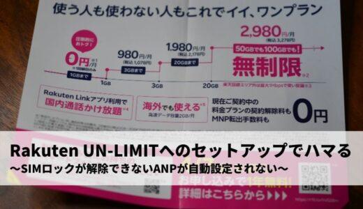 Rakuten UN-LIMITへのセットアップでハマる~SIMロックが解除できないANPが自動設定されない~