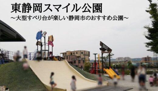 東静岡スマイル公園~大型すべり台が楽しい静岡市のおすすめ公園~