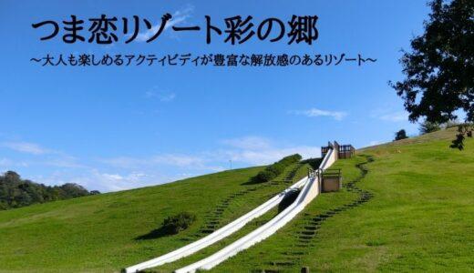 つま恋リゾート彩の郷~大人も楽しめるアクティビディが豊富な解放感のあるリゾート~