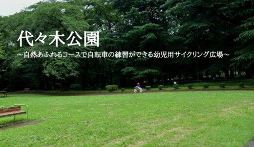 代々木公園~自然あふれるコースで自転車の練習ができる幼児用サイクリング広場~