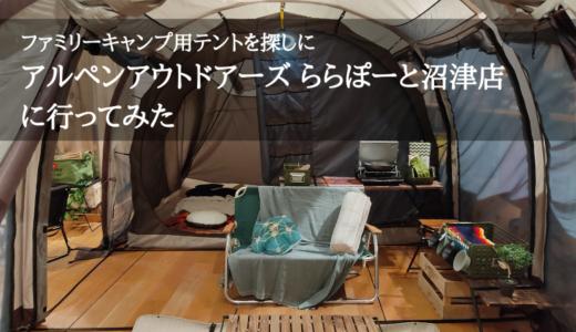 ファミリーキャンプ用テントを探しにアルペンアウトドアーズ (AlpenOutdoors) ららぽーと沼津店に行ってみた