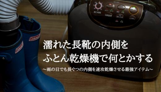 濡れた長靴の内側をふとん乾燥機で何とかする~雨の日でも長ぐつの内側を速攻乾燥させる最強アイテム~