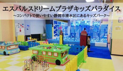 エスパルスドリームプラザキッズパラダイス~コンパクトで使いやすい静岡市清水区にあるキッズパーク~
