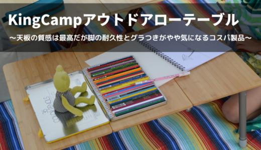 KingCampアウトドアローテーブル~天板の質感は最高だが脚の耐久性とグラつきがやや気になるコスパ製品~