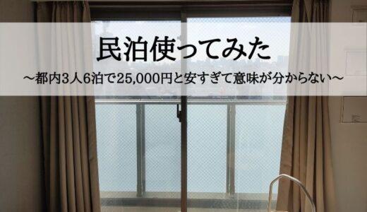 民泊使ってみた~都内3人6泊で25,000円と安すぎて意味が分からない~