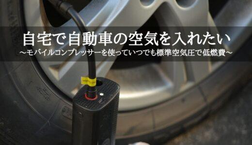 自宅で自動車の空気を入れたい~モバイルコンプレッサーを使っていつでも標準空気圧で低燃費~