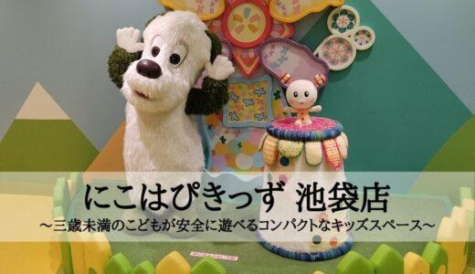 にこはぴきっず 池袋店~三歳未満のこどもが安全に遊べるコンパクトなキッズスペース~