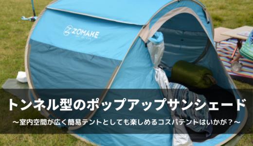 トンネル型のポップアップサンシェード~室内空間が広く簡易テントとしても楽しめるコスパテントはいかが?~